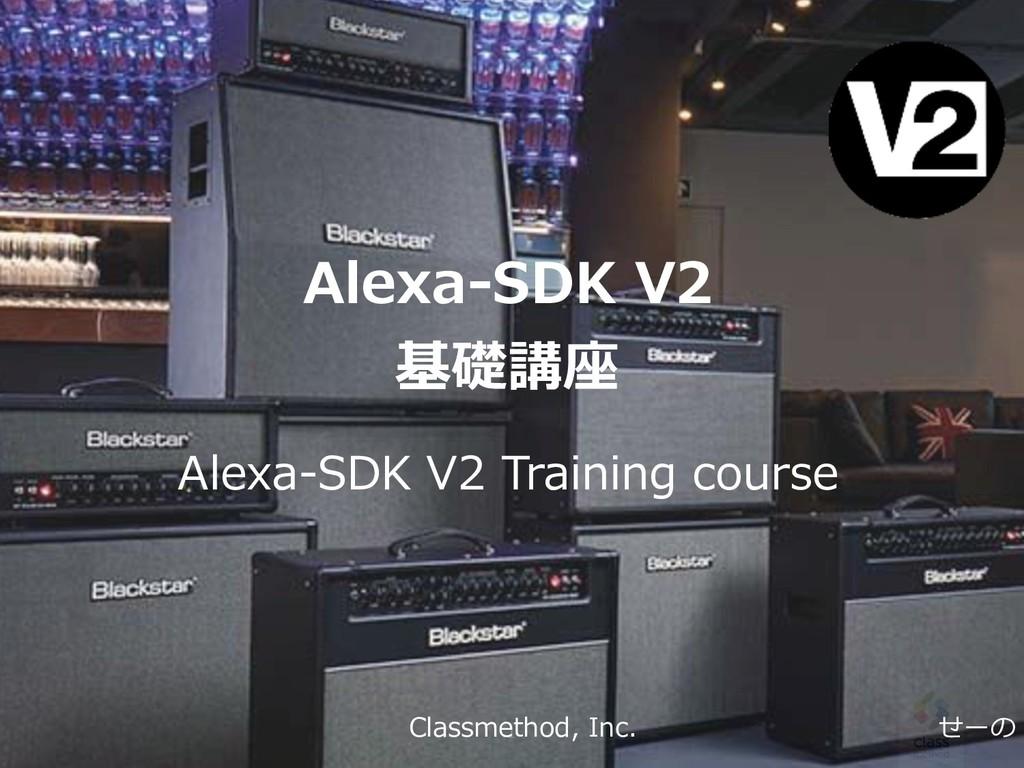 Alexa-SDK V2 基礎講座 Alexa-SDK V2 Training course ...