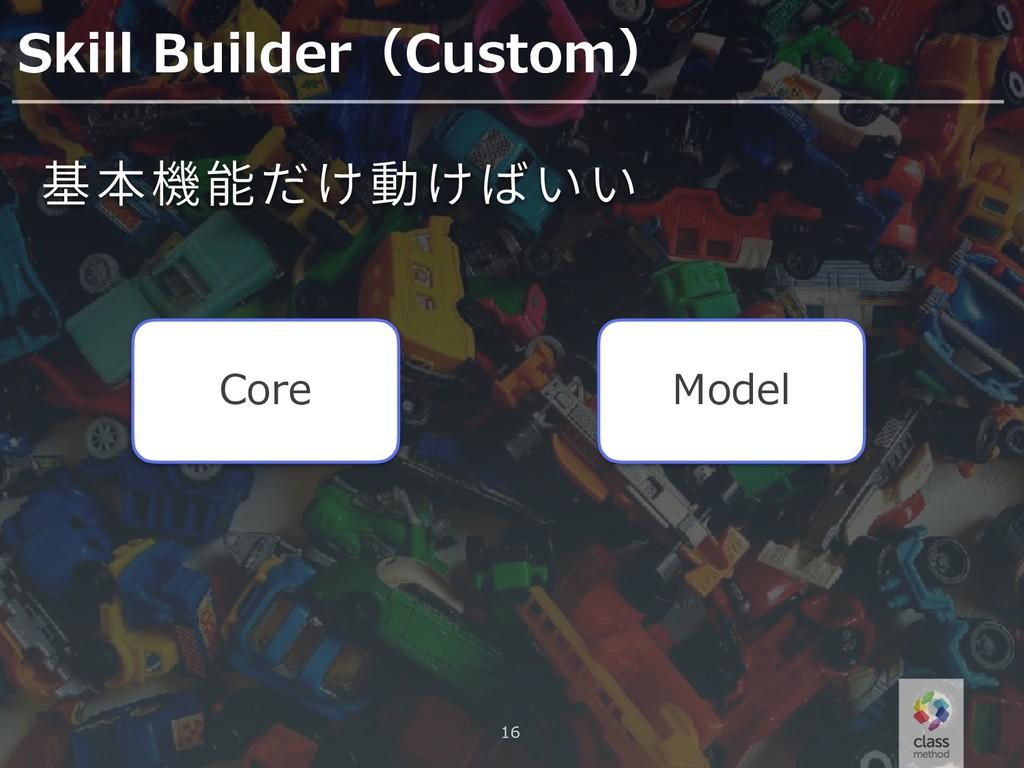 16 Skill Builder(Custom) Core Model