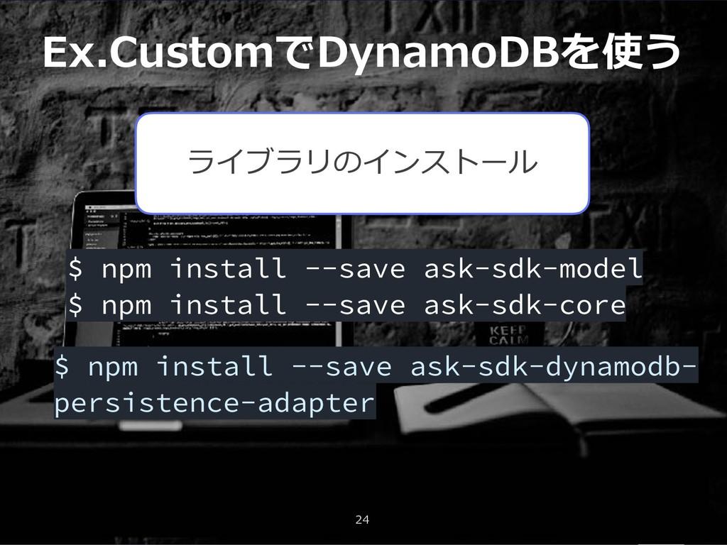 Ex.CustomでDynamoDBを使う 24 ライブラリのインストール $ npm ins...