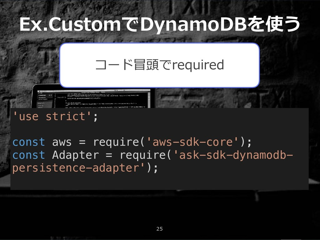 Ex.CustomでDynamoDBを使う 25 'use strict'; const aw...