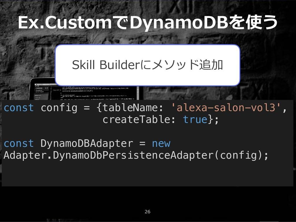 Ex.CustomでDynamoDBを使う 26 const config = {tableN...