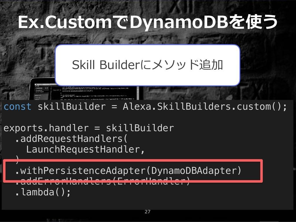 Ex.CustomでDynamoDBを使う 27 const skillBuilder = A...