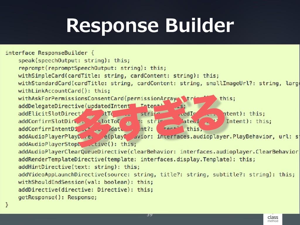 Response Builder 39 ଟ͗͢Δ