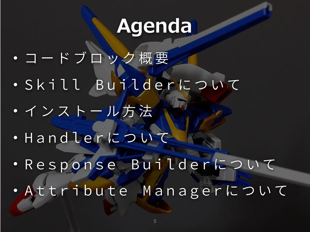 Agenda • • S k i l l B u i l d e r • • H a n d ...
