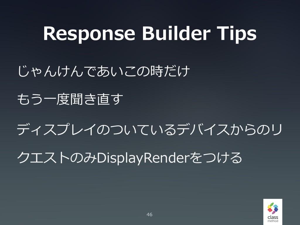 Response Builder Tips じゃんけんであいこの時だけ もう⼀度聞き直す デ...