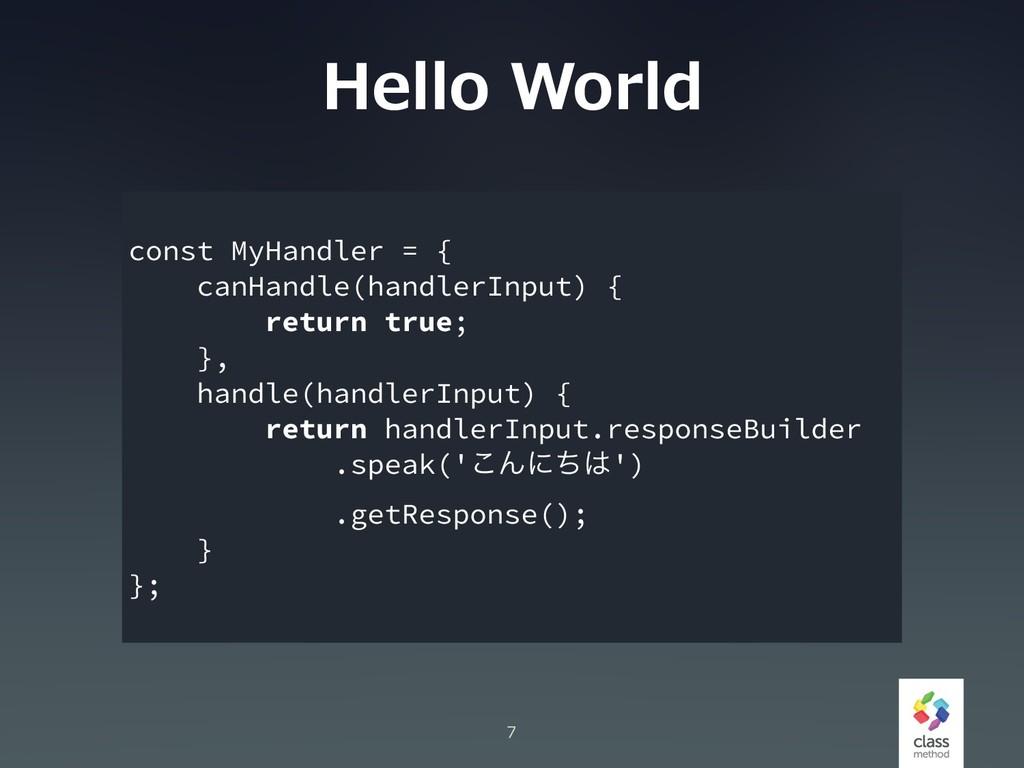 Hello World 7 const MyHandler = { canHandle(han...