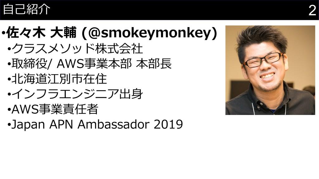 2 ⾃⼰紹介 •佐々⽊ ⼤輔 (@smokeymonkey) •クラスメソッド株式会社 •取締...
