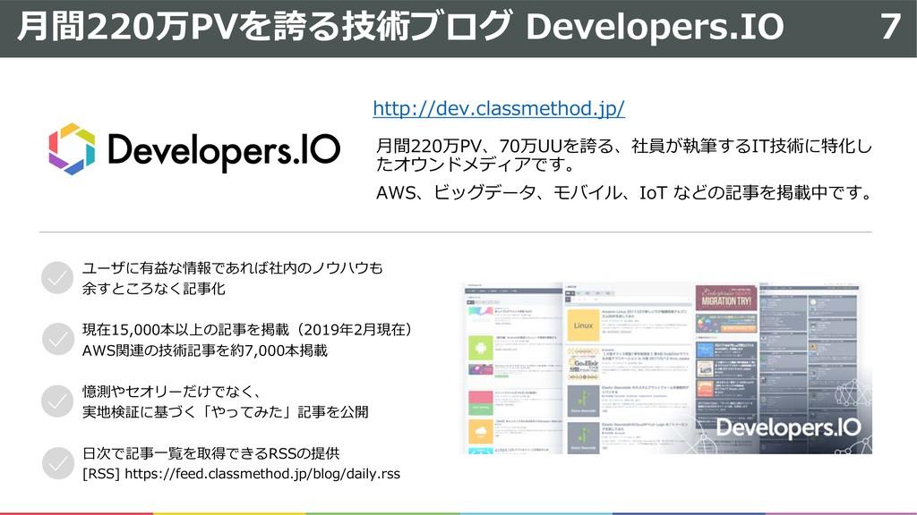 ⽉間220万PVを誇る技術ブログ Developers.IO 7 7 http://dev.c...