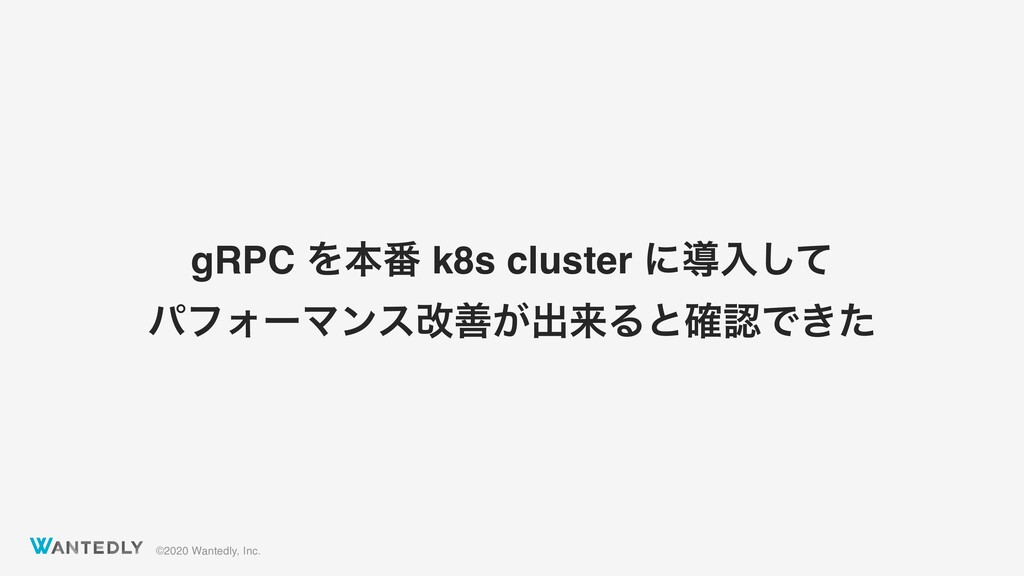 ©2020 Wantedly, Inc. gRPC Λຊ൪ k8s cluster ʹಋೖͯ͠...