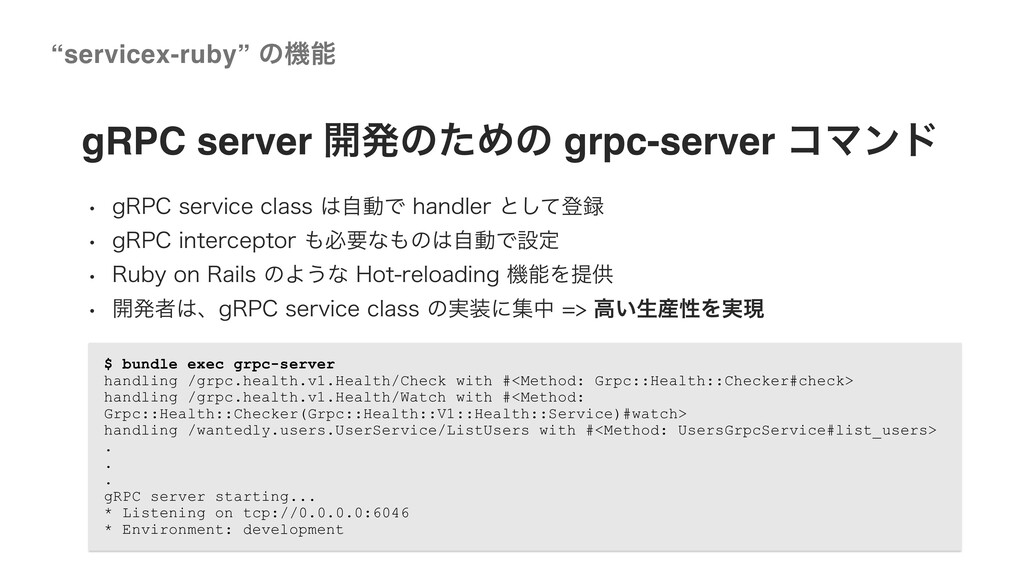 ©2020 Wantedly, Inc. gRPC server ։ൃͷͨΊͷ grpc-se...