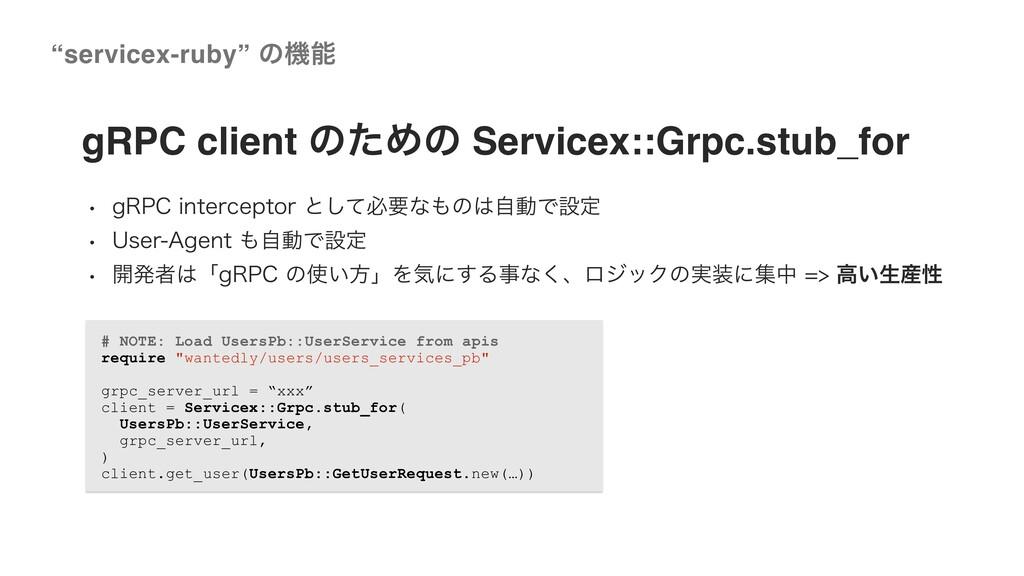 ©2020 Wantedly, Inc. gRPC client ͷͨΊͷ Servicex:...