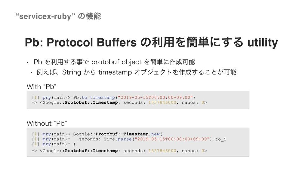 ©2020 Wantedly, Inc. Pb: Protocol Buffers ͷར༻Λ؆...