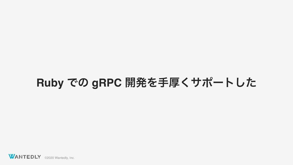 ©2020 Wantedly, Inc. Ruby Ͱͷ gRPC ։ൃΛखް͘αϙʔτͨ͠