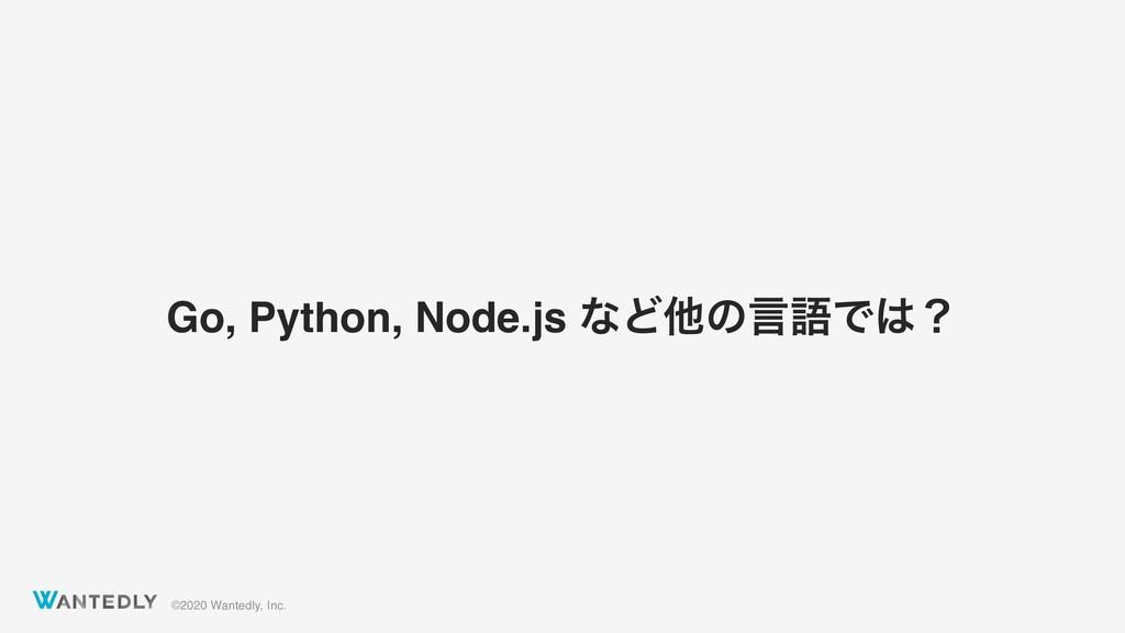 ©2020 Wantedly, Inc. Go, Python, Node.js ͳͲଞͷݴޠ...