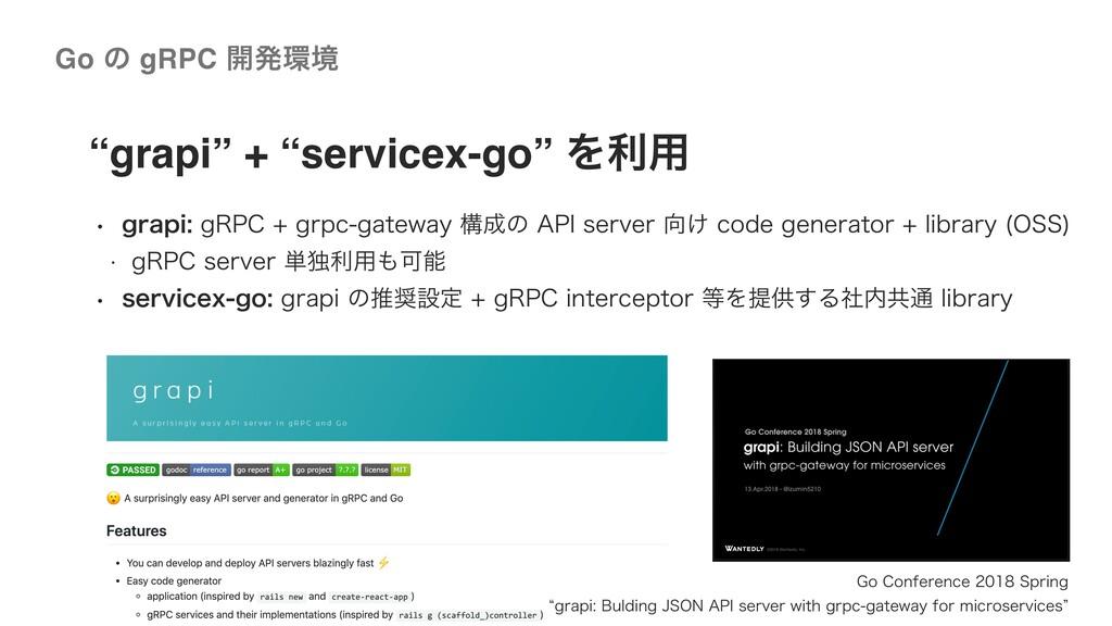 "©2020 Wantedly, Inc. ""grapi"" + ""servicex-go"" Λར..."