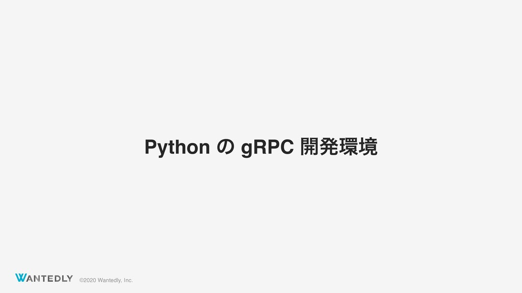 ©2020 Wantedly, Inc. Python ͷ gRPC ։ൃڥ