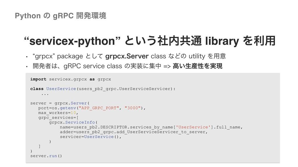 "©2020 Wantedly, Inc. ""servicex-python"" ͱ͍͏ࣾڞ௨ ..."