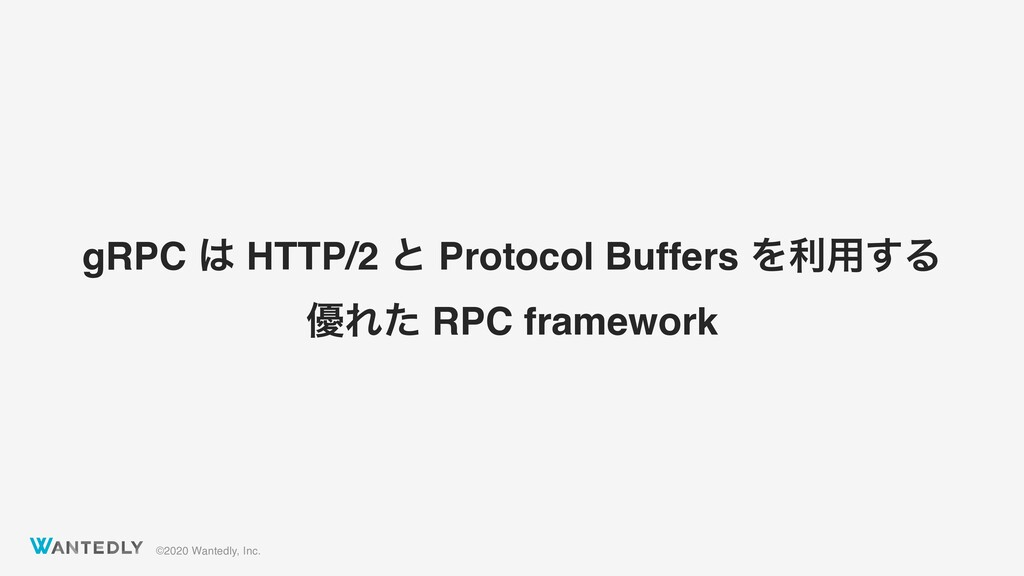 ©2020 Wantedly, Inc. gRPC ͸ HTTP/2 ͱ Protocol B...