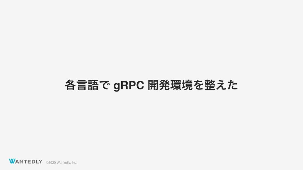 ©2020 Wantedly, Inc. ֤ݴޠͰ gRPC ։ൃڥΛ͑ͨ