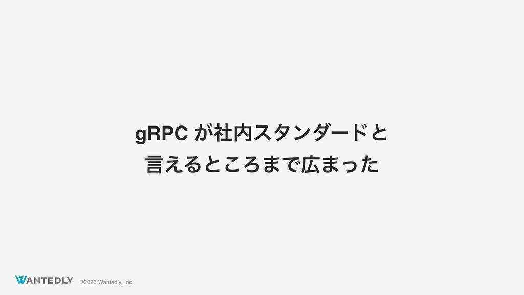 ©2020 Wantedly, Inc. gRPC ͕ࣾελϯμʔυͱ ݴ͑Δͱ͜Ζ·Ͱ·...