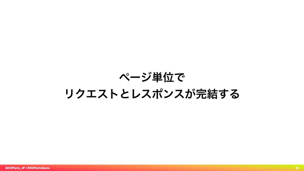 @OOParts_JP / #OOPartsGame 13 ϖʔδ୯ҐͰ ϦΫΤετͱϨεϙϯ...