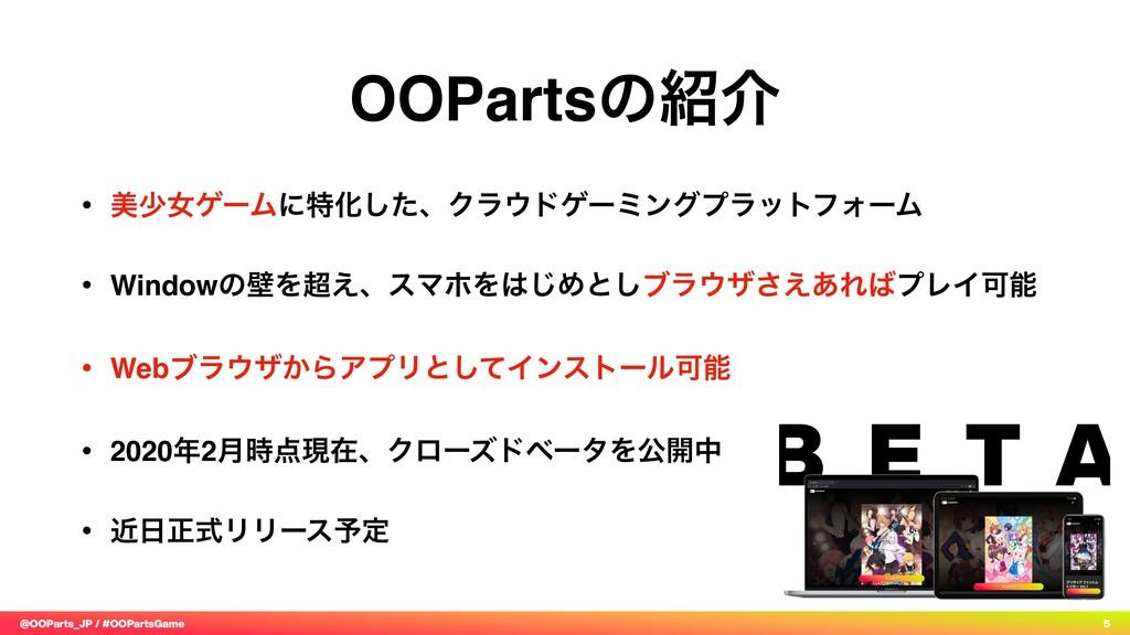 @OOParts_JP / #OOPartsGame 5 • ඒগঁήʔϜʹಛԽͨ͠ɺΫϥυ...