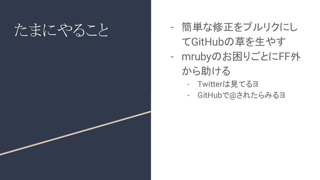 たまにやること - 簡単な修正をプルリクにし てGitHubの草を生やす - mrubyのお困...