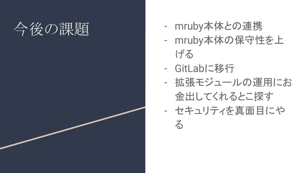 今後の課題 - mruby本体との連携 - mruby本体の保守性を上 げる - GitLab...