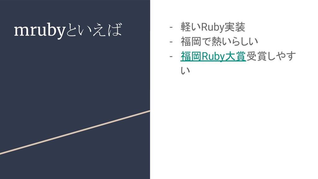 mrubyといえば - 軽いRuby実装 - 福岡で熱いらしい - 福岡Ruby大賞受賞しやす...