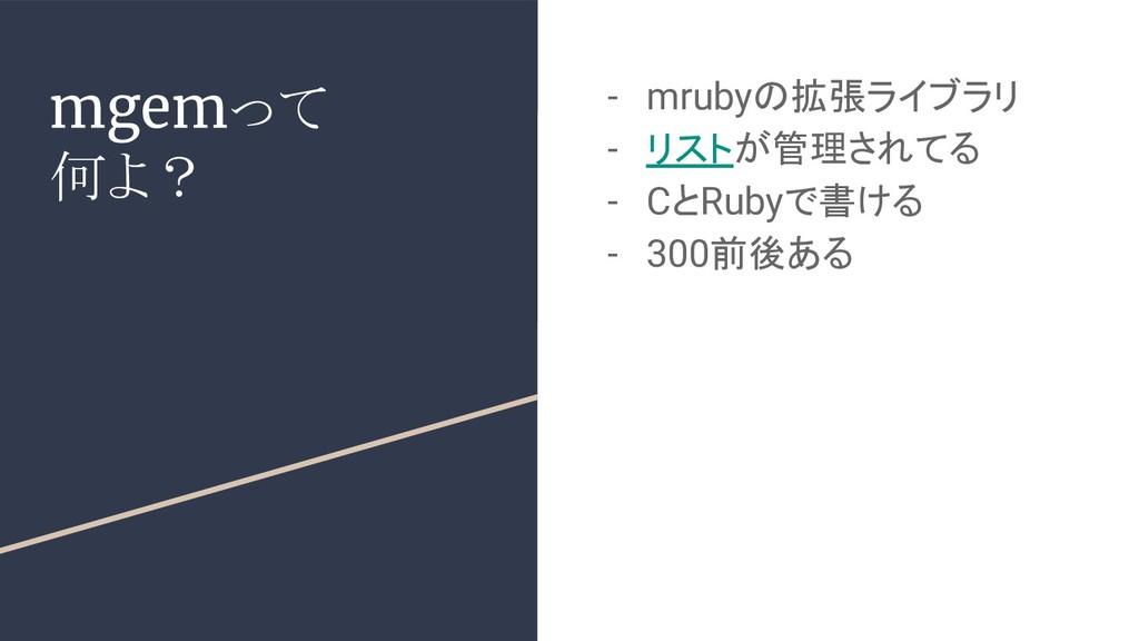 mgemって 何よ? - mrubyの拡張ライブラリ - リストが管理されてる - CとRub...
