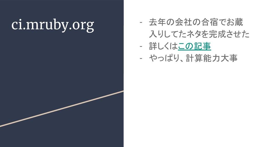 ci.mruby.org - 去年の会社の合宿でお蔵 入りしてたネタを完成させた - 詳しくは...