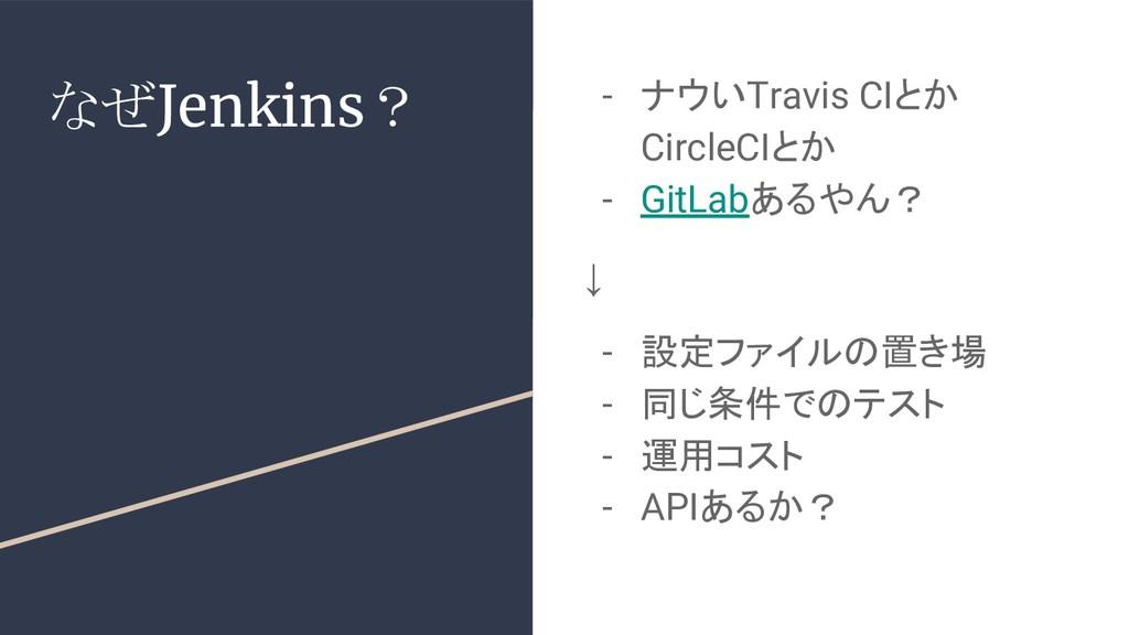 なぜJenkins? - ナウいTravis CIとか CircleCIとか - GitLab...