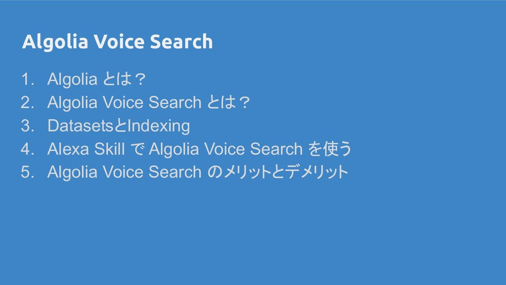 Algolia Voice Search 1. Algolia とは? 2. Algolia ...