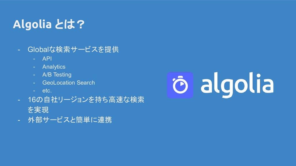 Algolia とは? - Globalな検索サービスを提供 - API - Analytic...