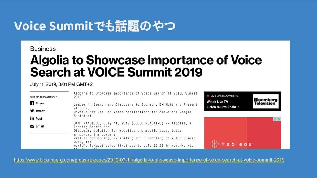 Voice Summitでも話題のやつ https://www.bloomberg.com/p...