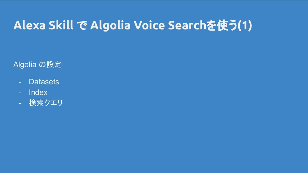 Alexa Skill で Algolia Voice Searchを使う(1) Algoli...