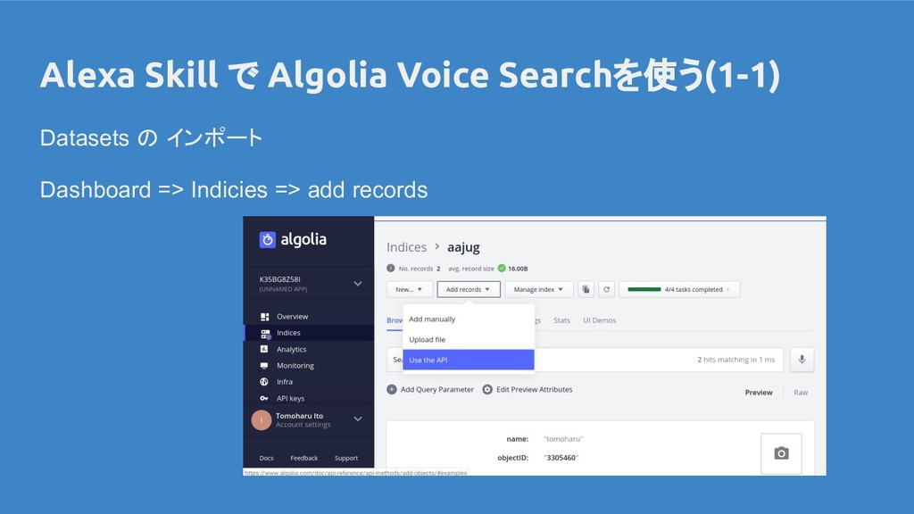 Alexa Skill で Algolia Voice Searchを使う(1-1) Data...