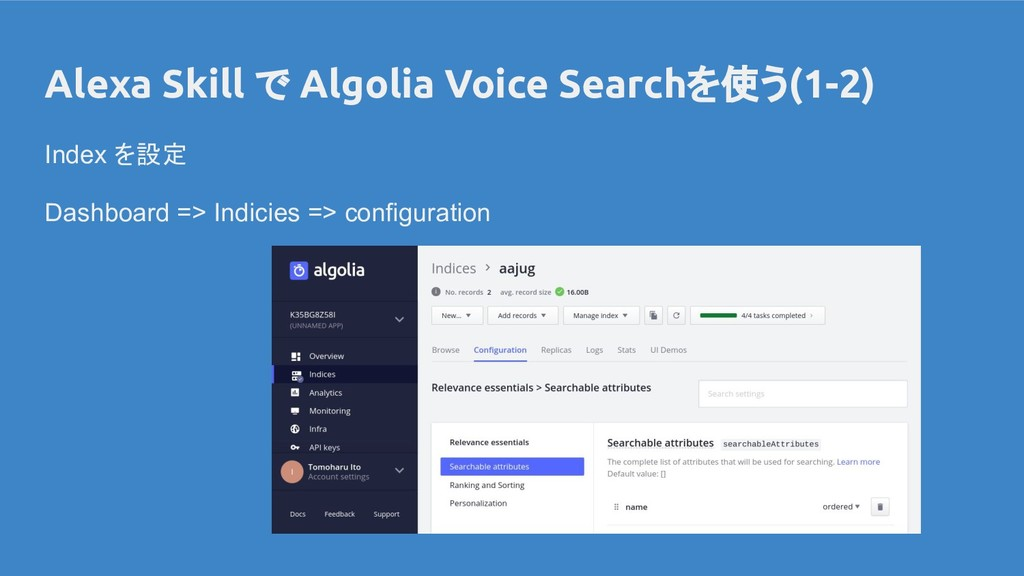 Alexa Skill で Algolia Voice Searchを使う(1-2) Inde...