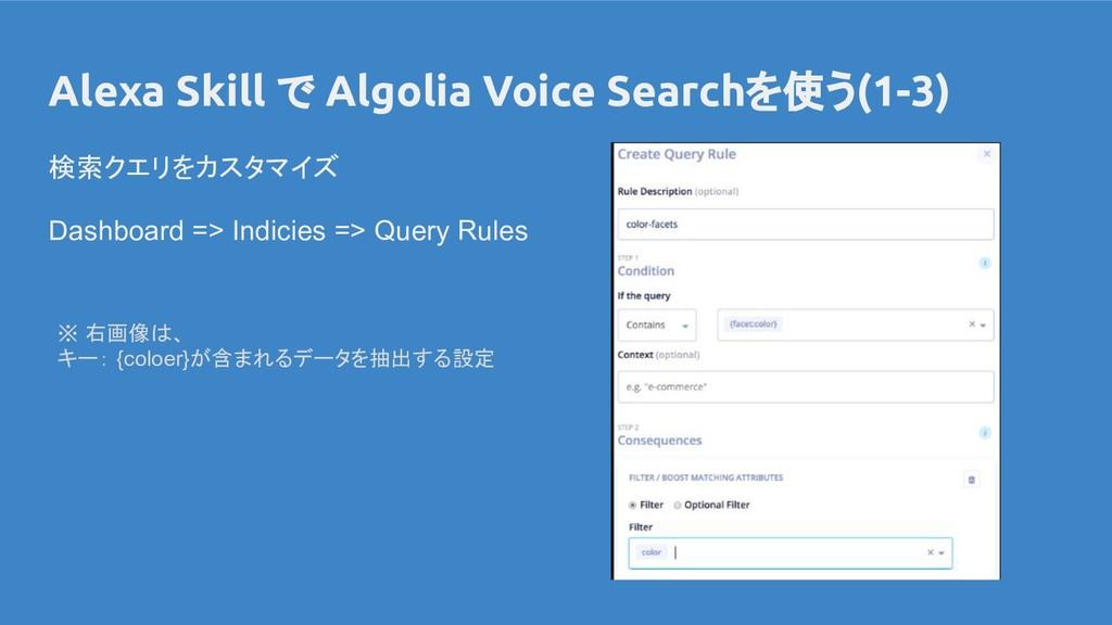 Alexa Skill で Algolia Voice Searchを使う(1-3) 検索クエ...