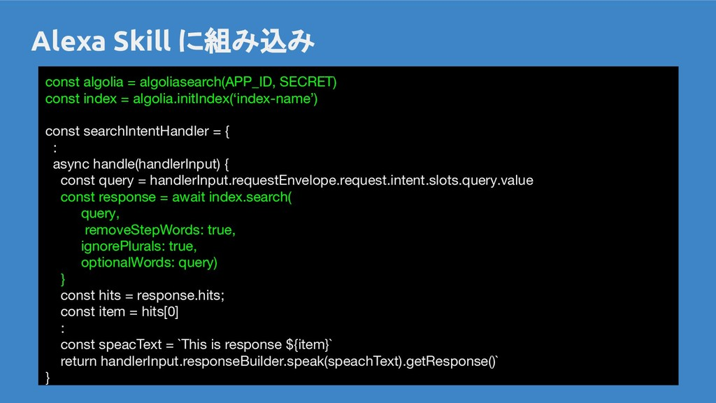 Alexa Skill に組み込み const algolia = algoliasearch...