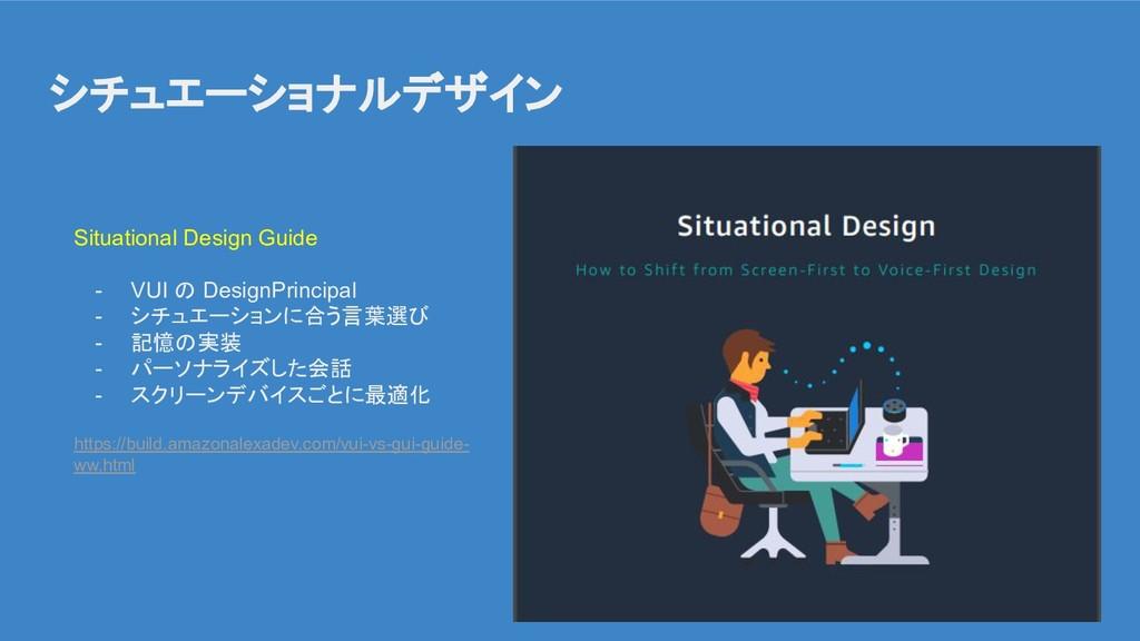 シチュエーショナルデザイン Situational Design Guide - VUI の ...