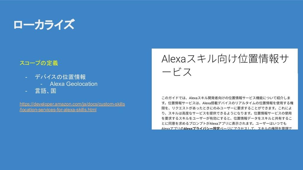 ローカライズ スコープの定義 - デバイスの位置情報 - Alexa Geolocation ...