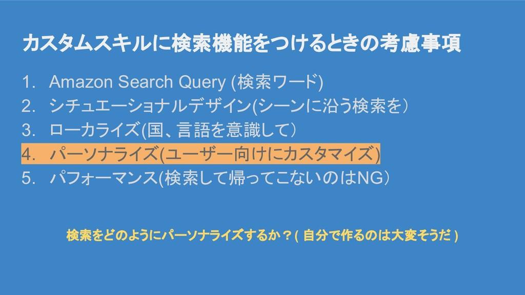 カスタムスキルに検索機能をつけるときの考慮事項 1. Amazon Search Query ...