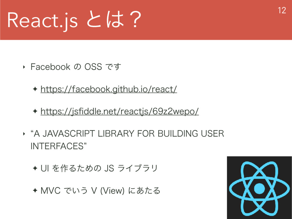 React.js ͱʁ  ‣ 'BDFCPPLͷ044Ͱ͢ ✦ IUUQT...