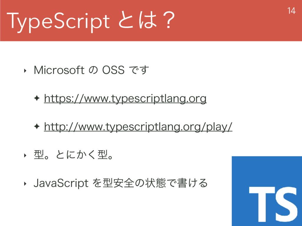 TypeScript ͱʁ  ‣ .JDSPTPGUͷ044Ͱ͢ ✦ IUUQT...
