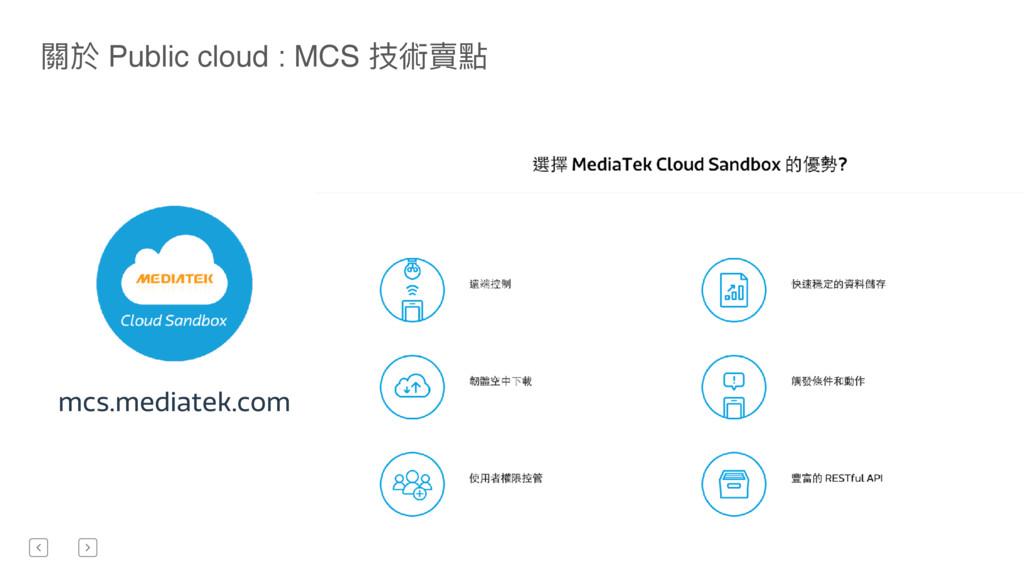 mcs.mediatek.com 關於 Public cloud : MCS 技術賣點