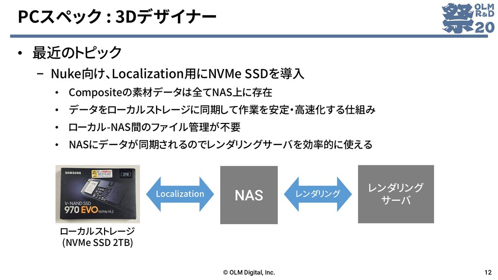PCスペック : 3Dデザイナー • 最近のトピック – Nuke向け、Localizatio...
