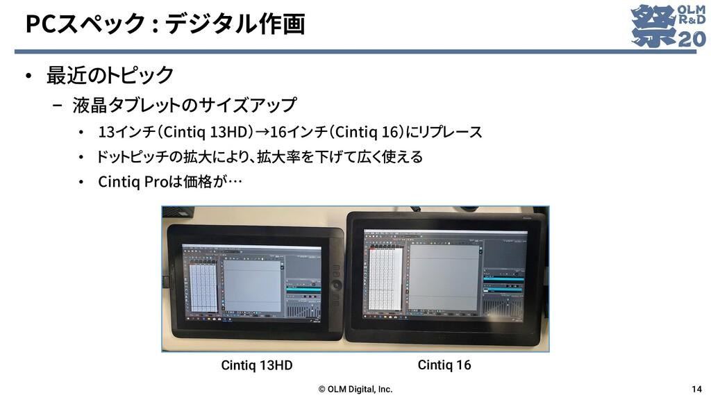 PCスペック : デジタル作画 • 最近のトピック – 液晶タブレットのサイズアップ • 13...