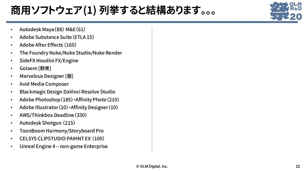 商用ソフトウェア(1) 列挙すると結構あります。。。 • Autodesk Maya(88) ...