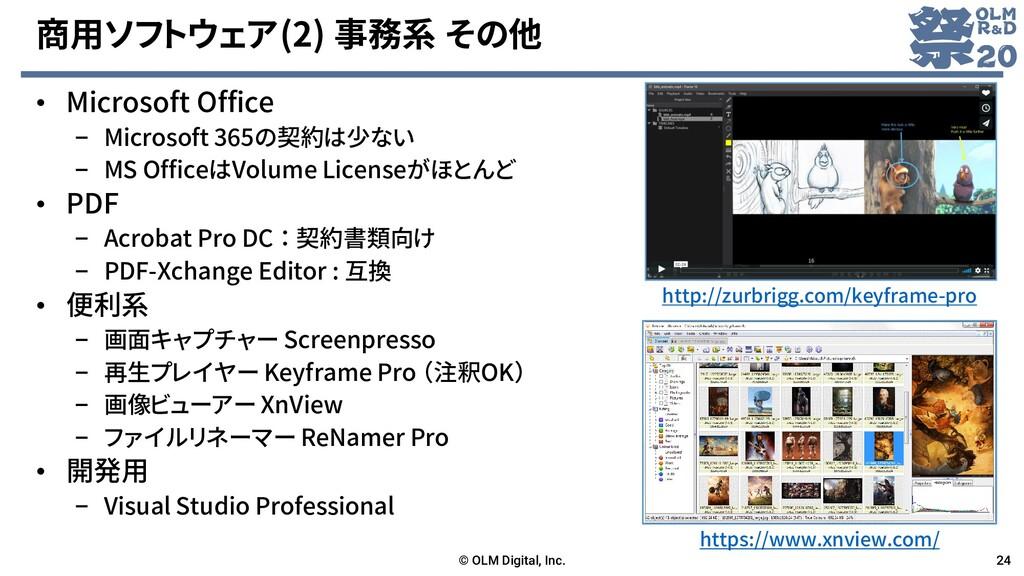 商用ソフトウェア(2) 事務系 その他 • Microsoft Office – Micros...